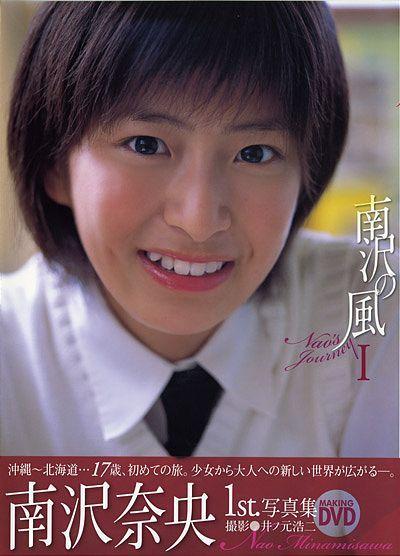 南沢奈央写真集『南沢の風』|ワニブックス オンラインストア [発売日] 2007-11-01 http://shop.wani.co.jp/detail.php?Item_ID=316&Item_Code=154191f6c6b0bec3ecd1ef55914aa7b7 #南沢奈央 #Nao_Minamisawa