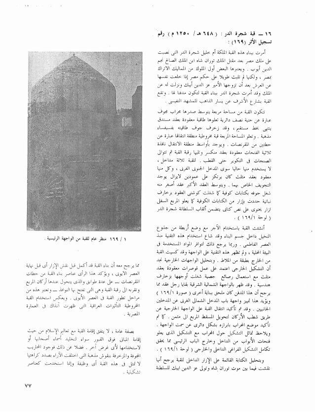 اسس التصميم المعماري والتخطيط الحضري في العصور الاسلامية المختلفة Word Search Puzzle Words Decor