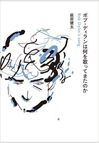 ボブ・ディランは何を歌ってきたのか (ele-king books) | 萩原健太 |本 | 通販 | Amazon