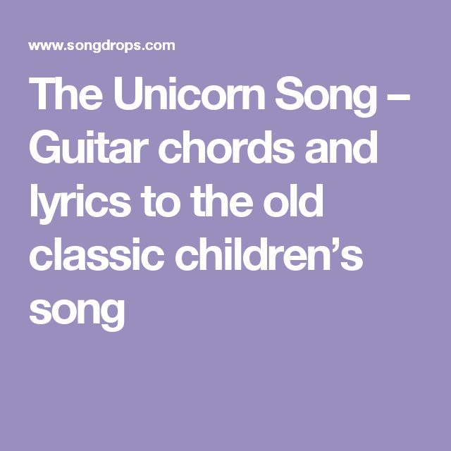 The Unicorn Song –  Guitar chords and lyrics to the old classic children's song