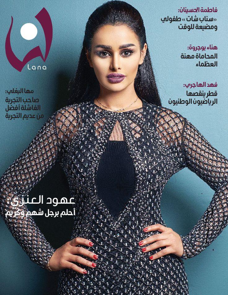 Lana Magazine September 2016