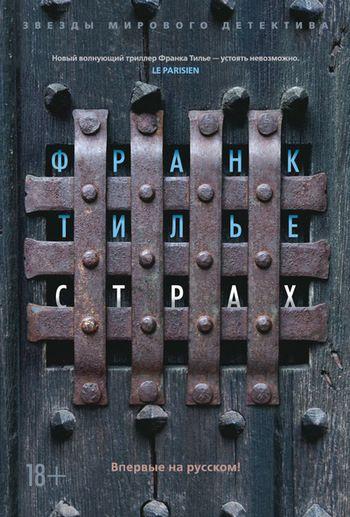 Страх https://enotbook.com.ua/books/strah-1