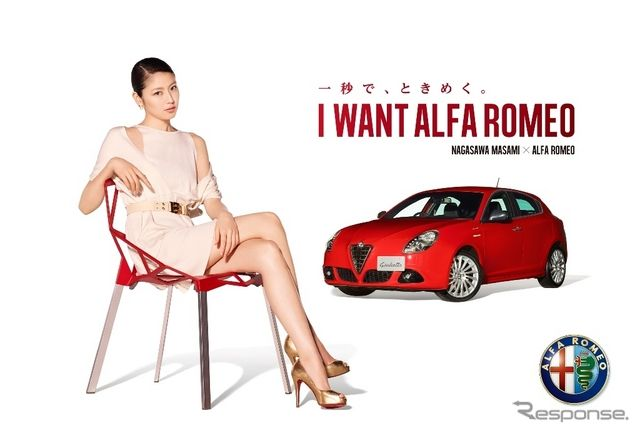 I want Alfa Romeo