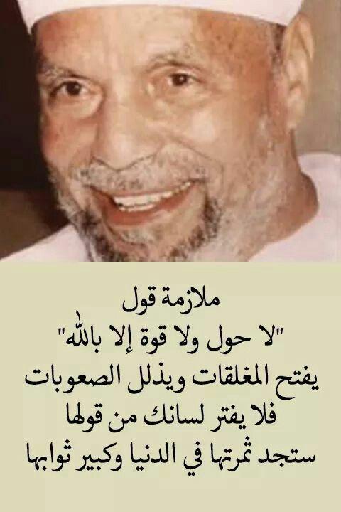#متولي الشعراوي..