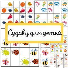 Судоку для начинающих. Картинки. Популярная головоломка, адаптированная для детей. Вместо цифр - картинки. 1 уровень сложности заданий. Развиваем логику!