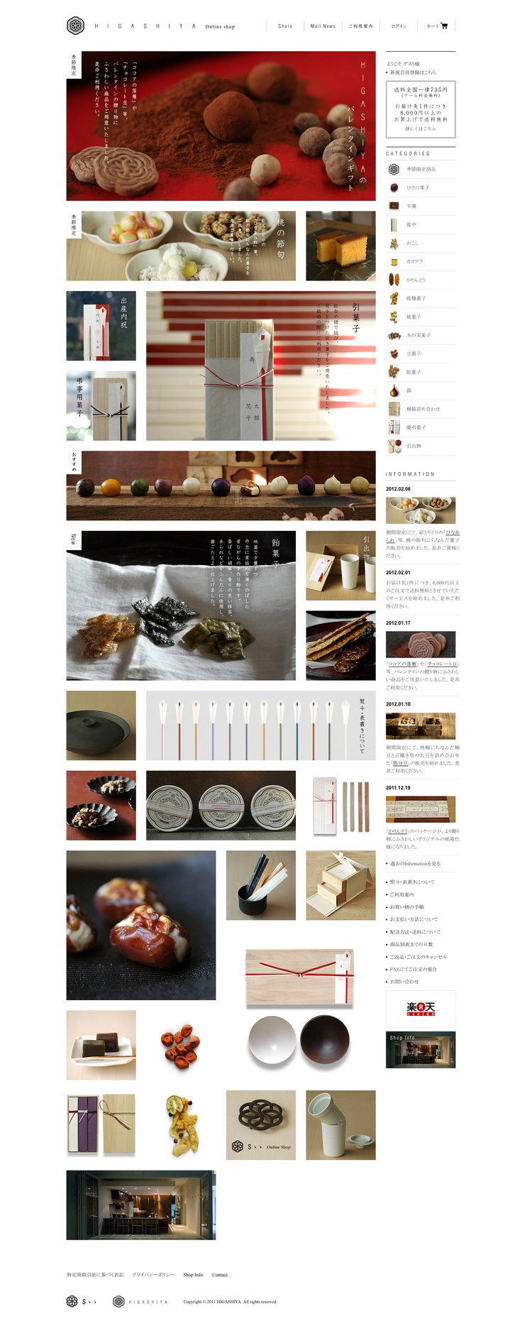 HIGASHIYA Online Shop http://higashiya-shop.com/