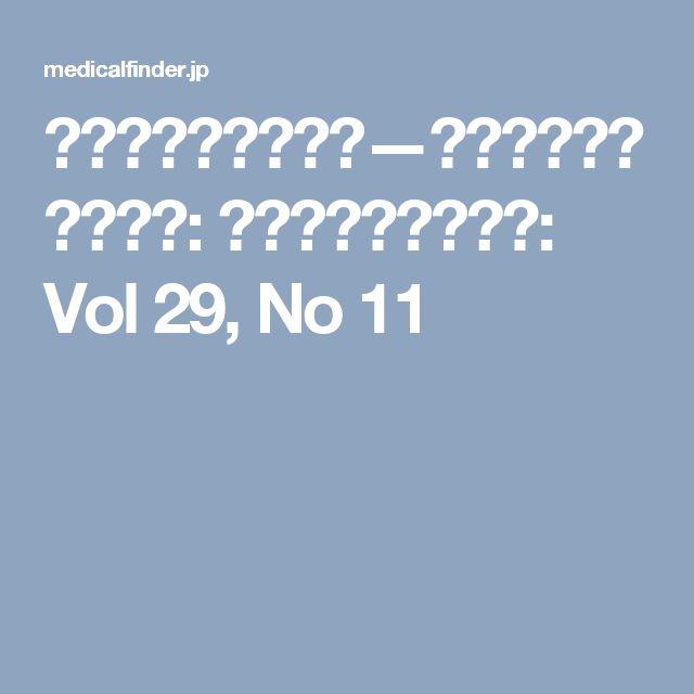 肩こりの病態と症状—本態性・症候性肩こり: 脊椎脊髄ジャーナル: Vol 29, No 11