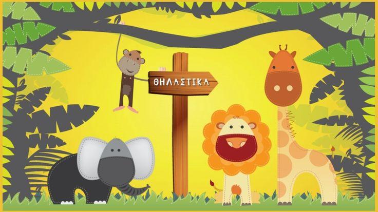 Τα θηλαστικά Φυσικά ΣΤ΄ δημοτικού Ενότητα: Ζώα Μάθημα: Τα θηλαστικά
