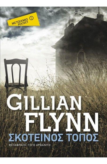 GILLIAN FLYNN - ΣΚΟΤΕΙΝΟΣ ΤΟΠΟΣ - Αναζήτηση Google