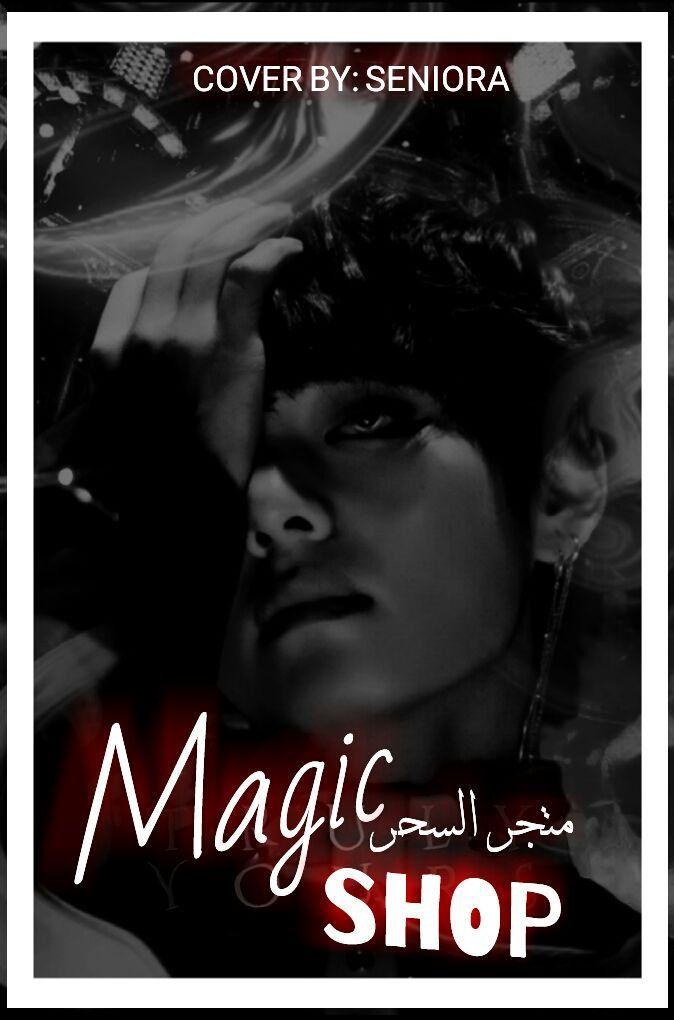 لصنع أغلفة الكتب والروايات 〻 لصنع بايو مزخرف فخم او لطيف〻 لصنع ت غيرروائي غير روائي Amreading Books Wattpad Movie Posters Poster Movies
