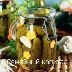 домашнее консервирование огурцов