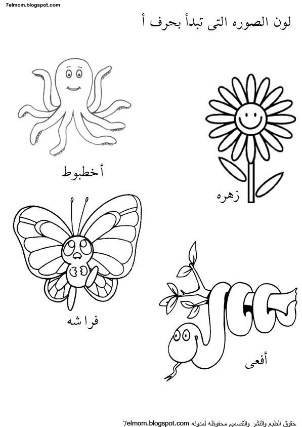 شيتات واوراق عمل لتعليم الحروف العربيه منتدى تطوير التعليم المصري البعثات المصرية Arabic Alphabet For Kids Arabic Alphabet Learn Arabic Alphabet