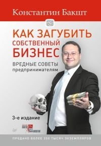 Книга Как загубить собственный бизнес. Вредные советы российским предпринимателям