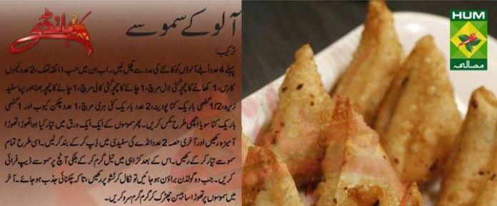 Ramzan Recipe Aloo Kay Samosay by Zubaida Tariq Handi Urdu
