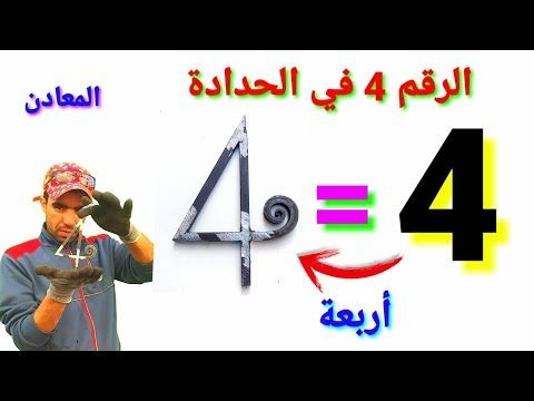 How To Make A Number Four In Minerals Youtube How To Make Minerals Cards
