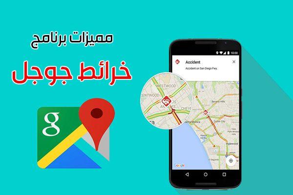 تحميل خرائط جوجل للجوال بدون نت Google Maps خرائط قوقل أحدث اصدار 2019 Pie Chart Map Chart