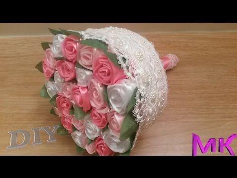 Свадебный Букет Дублер из лент Розы из лент МК✔ ℳAℛίℕℰ DIY✔ - YouTube