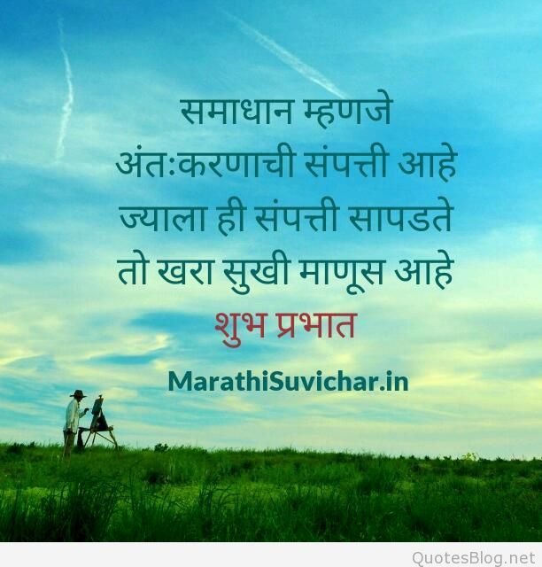 Hd Good Morning Wishes In Marathi Images Marathi Quotes Good Morning Messages Sunday Quotes Funny