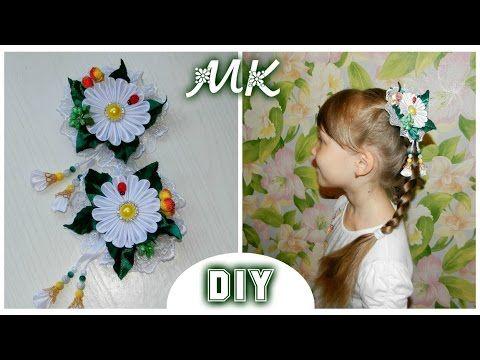 DIY: Ромашки-Канзашки ✿ Daisy Kanzashi