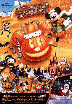 ディズニー ハロウィン ポスター - Google 検索