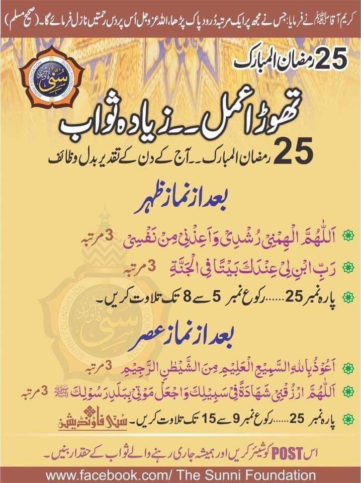 25 رمضان المبارک کے وظائف Ramadan Ramadhan Calligraphy