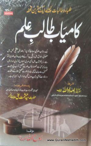 Kamyab Talib e Ilm, Roohullah Naqshbandi, کامیاب طالب علم, روح الله