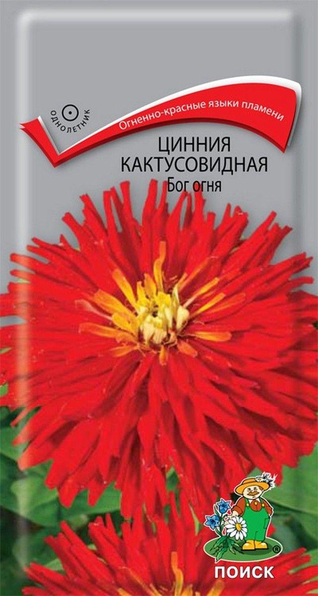 Семена «ЦИННИЯ Кактус. Бог Огня», 0.2 г