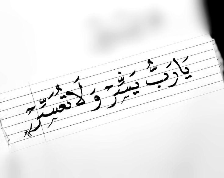 يارب يسر ولا تعسر Arabic Arabic Calligraphy My Love