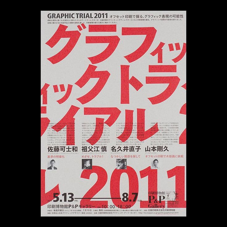 "556 Likes, 1 Comments - Alliance Graphique Intl (@agigraphic) on Instagram: ""Printed matter for Graphic Trial, designed in 2011 by AGI member Shin Sobue (Japan). Each year…"""