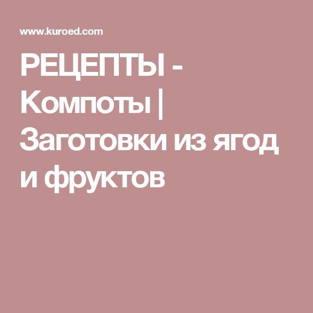 РЕЦЕПТЫ - Компоты   Заготовки из ягод и фруктов