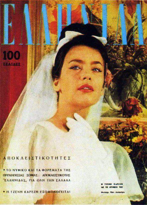 Εκείνη ήταν η λαμπερή σταρ του ελληνικού Σινεμά. Η πιο διάσημη μελαχρινή της οθόνης και συγχρόνως το αντίπαλο δέος της Αλίκης Βουγιουκλάκη. Εκείνος καταξιω