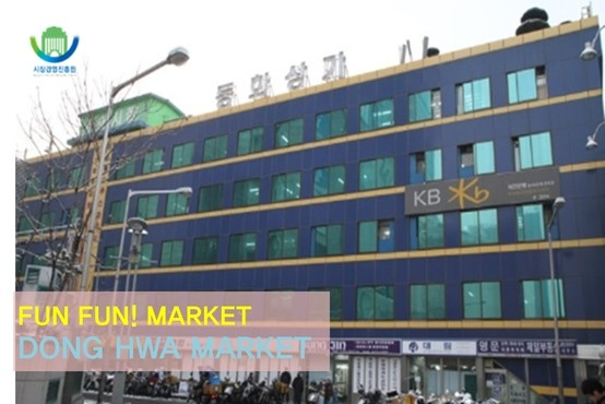DongHwa market?    today is Donghwa market located in the town 6-gu, Seoul Uljiro  Donghwa market is attracting attention again in the mural market of Seoul City Gallery project in 2007.  Donghwa market, such as one page in the book of fairy tales that not only place of purpose to sell to buy something as simple as this, but also enjoy both the beautiful chic and color. This week, how about visit Donghwa market?