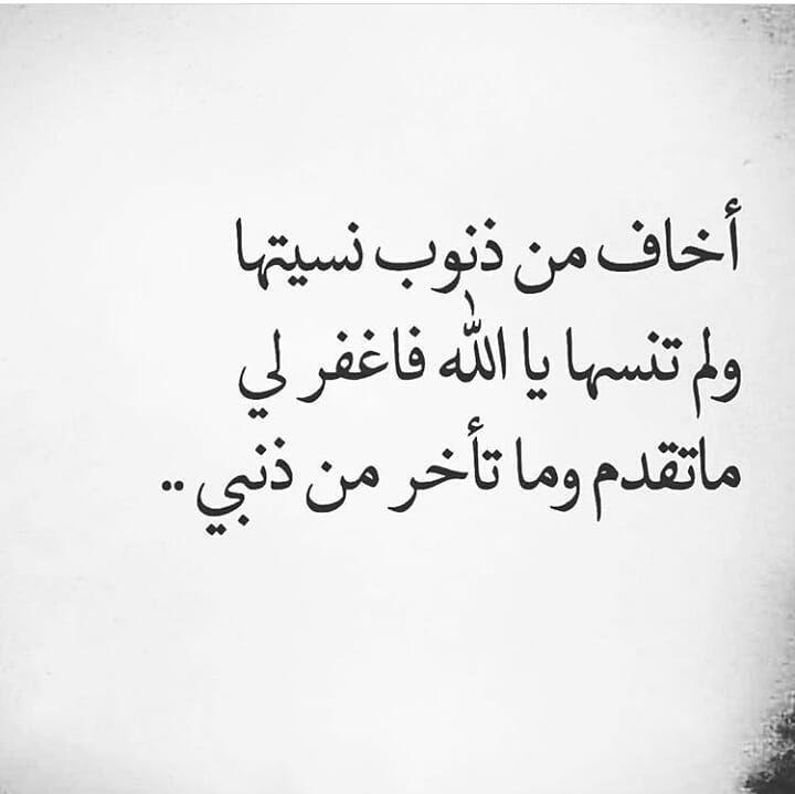 Instagram Post By كلمات ستغير حياتك Dec 2 2018 At 1 57pm Utc Quran Verses Instagram Posts Quotes