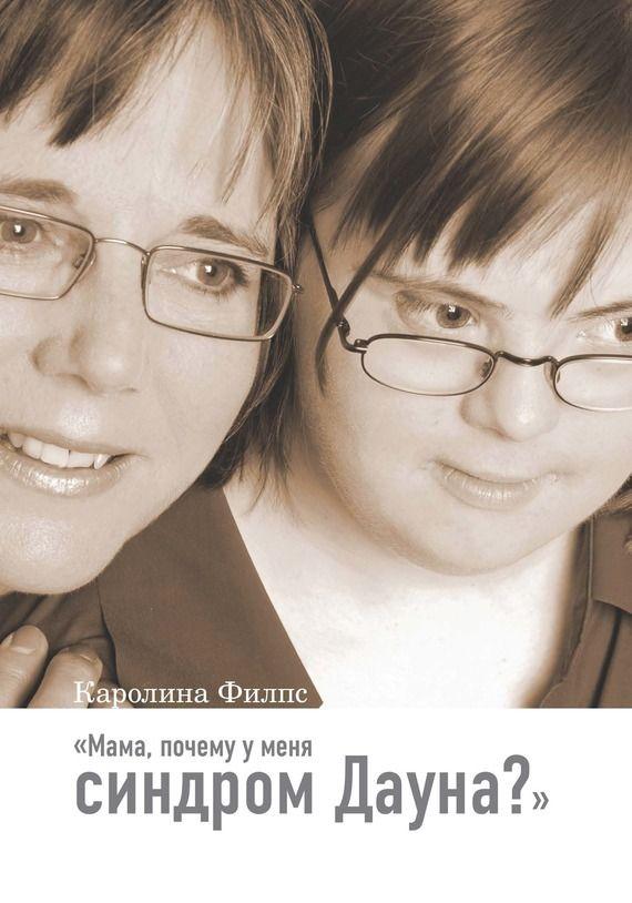 Мама, почему у меня синдром Дауна? #чтение, #детскиекниги, #любовныйроман, #юмор, #компьютеры, #приключения, #путешествия