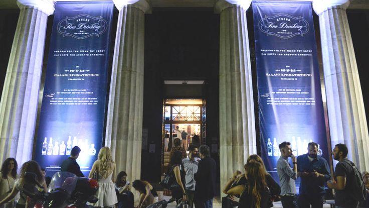 Έρχεται το δεύτερο Athens Fine Drinking by World Class - Αλκοόλ