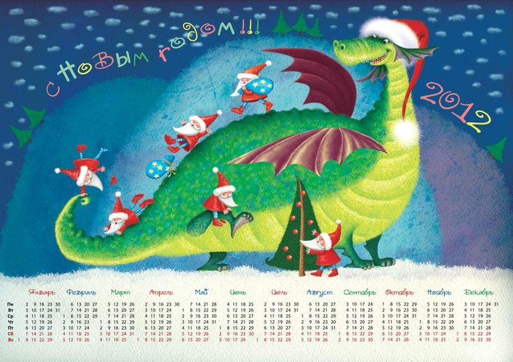 Митченко Юлия / Детский календарь с драконом
