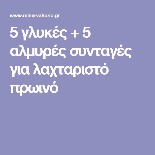 5 γλυκές + 5 αλμυρές συνταγές για λαχταριστό πρωινό