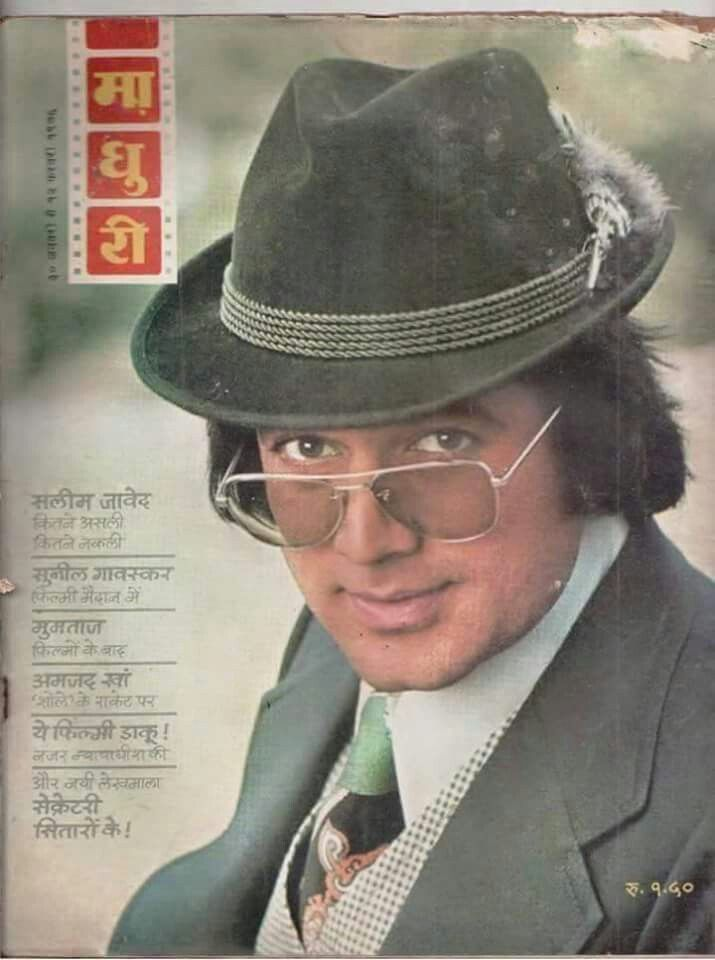 Superstar Phenomenon RAJESH KHANNA In Bombay Dyeing Suit Adorns The Now Defunct Madhuri Cover Which Is Now A CollectorEdition