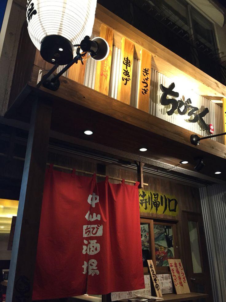 「中仙酒場」の離れ、「中仙チビ酒場」。本店の中山道をはさんで向かい。コンセプトが好きだなぁ。