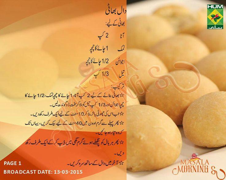 Daal bhaati bun desi food urdu recipes pinterest desi food daal bhaati bun desi food urdu recipes pinterest desi food recipes and foods forumfinder Image collections