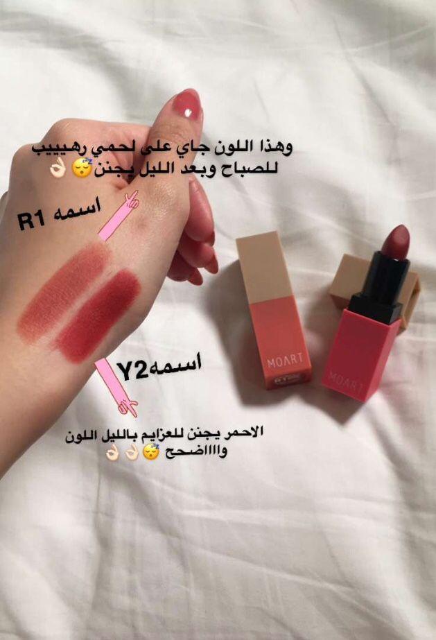 Pin By تهاني ال مشاري On Makeup Lipstick Colors Makeup Lipstick