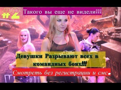 Мир танков / World of tanks Девочки разрывают КБ #2