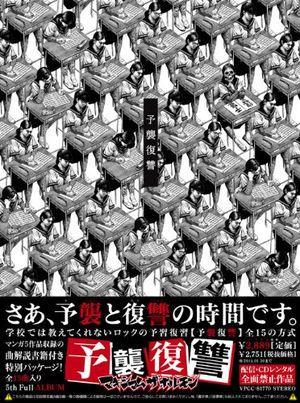 マキシマム・ザ・ホルモンのアルバム『予襲復讐』のジャケットデザイン