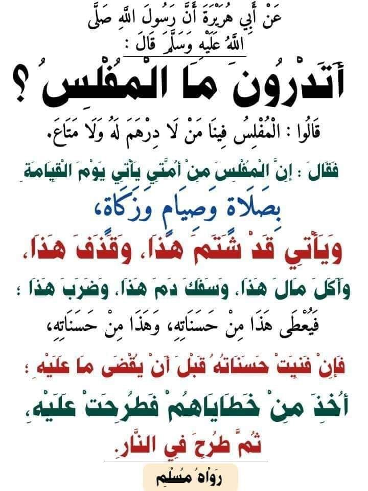 Pin By Optimist2020 On أحاديث نبوية Islamic Love Quotes Hadith Quotes Islamic Quotes