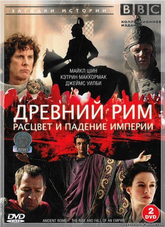 BBC Древний Рим  4 фильма