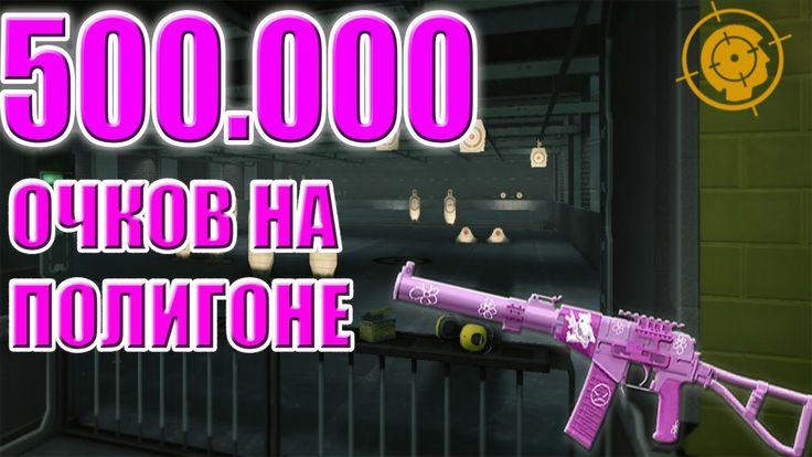"""""""Warface""""- 500.000 ОЧКОВ НА ПОЛИГОНЕ С РОЗОВОГО АС """"ВАЛ"""""""