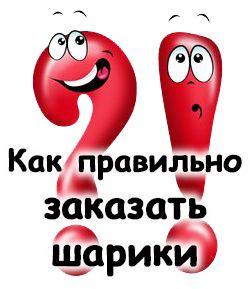 Как правильно заказывать шарики? Источник: http://shar-a.com.ua/