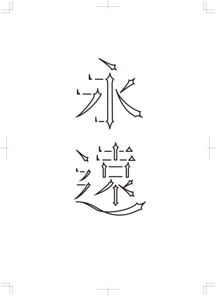 永遠-框線手法字體設計