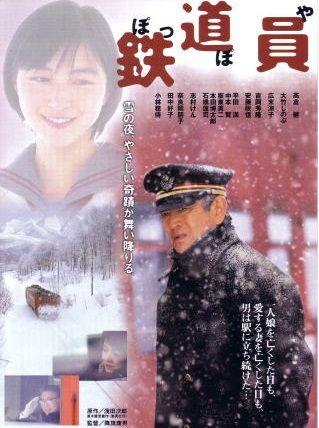 鉄道員 (1999)