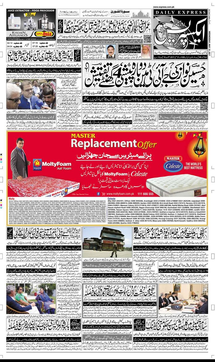 Daily Express Urdu Newspaper | Latest Pakistan News | Breaking News